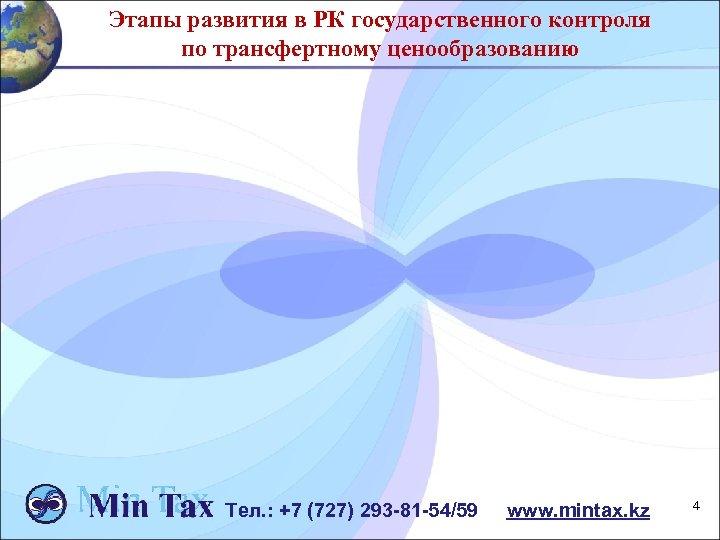 Этапы развития в РК государственного контроля по трансфертному ценообразованию Тел. : +7 (727) 293