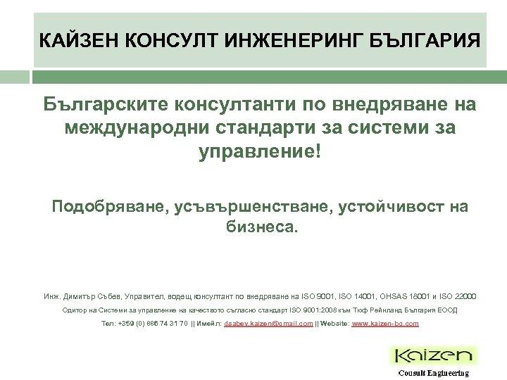 КАЙЗЕН КОНСУЛТ ИНЖЕНЕРИНГ БЪЛГАРИЯ Българските консултанти по внедряване на международни стандарти за системи за