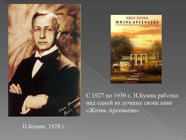 С 1927 по 1939 г. И. Бунин работал над одной из лучших своих книг