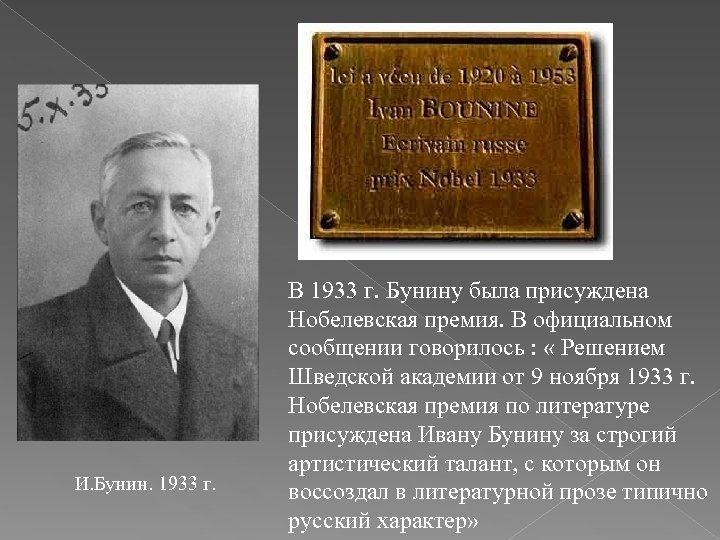 И. Бунин. 1933 г. В 1933 г. Бунину была присуждена Нобелевская премия. В официальном