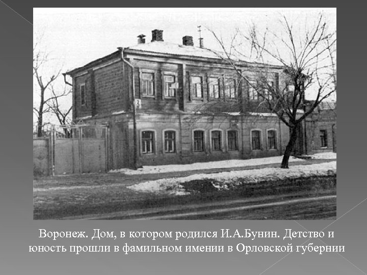 Воронеж. Дом, в котором родился И. А. Бунин. Детство и юность прошли в фамильном