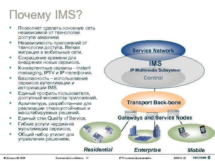 Почему IMS? § § § § § Позволяет сделать основную сеть независимой от технологии