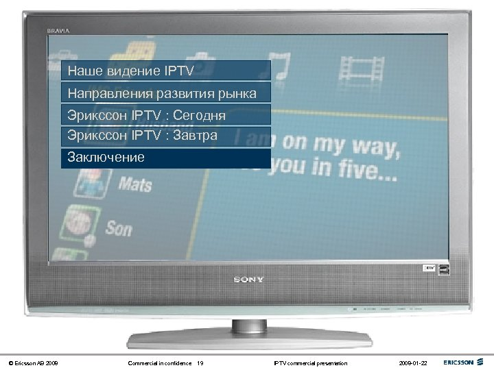 Наше видение IPTV Направления развития рынка Эрикссон IPTV : Сегодня Эрикссон IPTV : Завтра