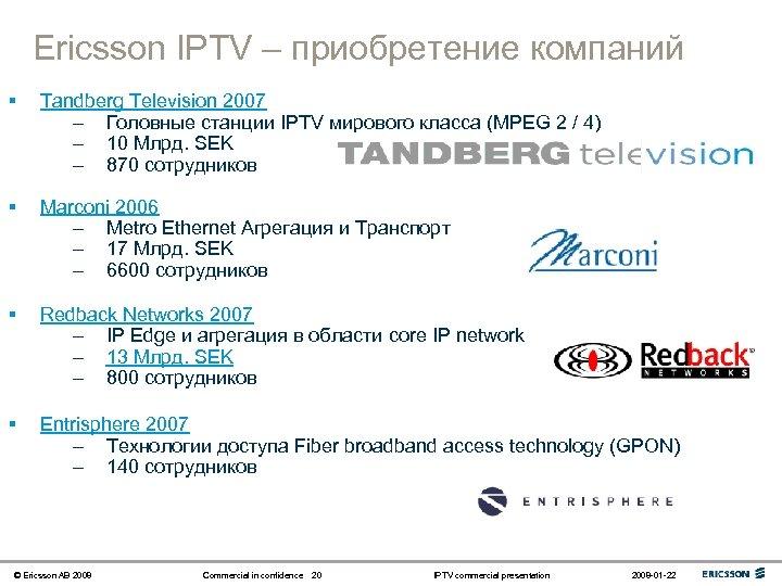 Ericsson IPTV – приобретение компаний § Tandberg Television 2007 – Головные станции IPTV мирового