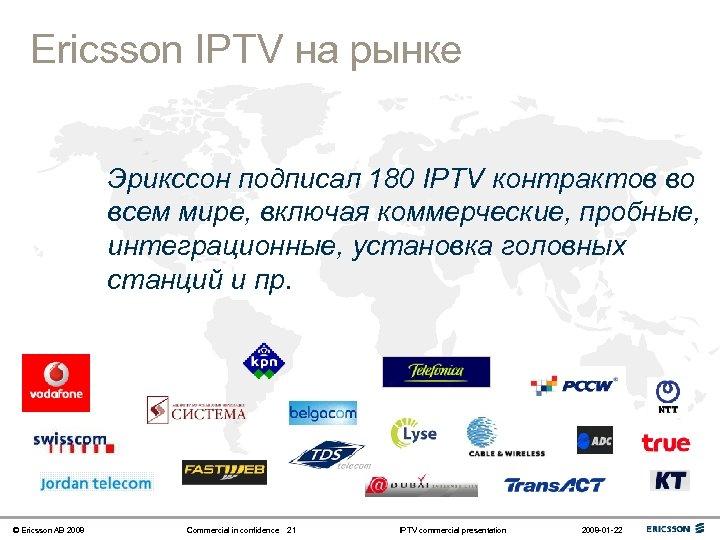 Ericsson IPTV на рынке Эрикссон подписал 180 IPTV контрактов во всем мире, включая коммерческие,