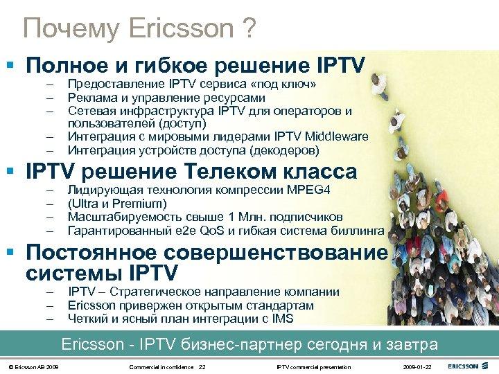 Почему Ericsson ? § Полное и гибкое решение IPTV – – – Предоставление IPTV
