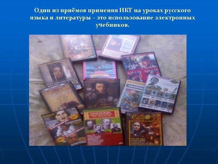 Один из приёмов применяя ИКТ на уроках русского языка и литературы – это использование