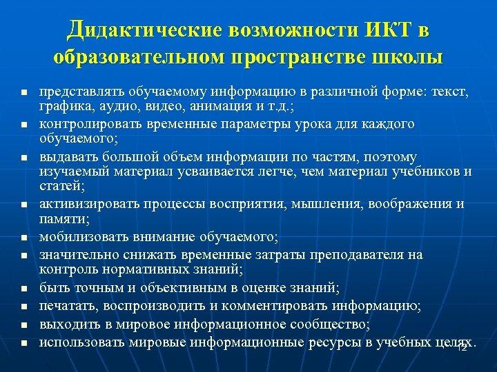 Дидактические возможности ИКТ в образовательном пространстве школы n n n n n представлять обучаемому