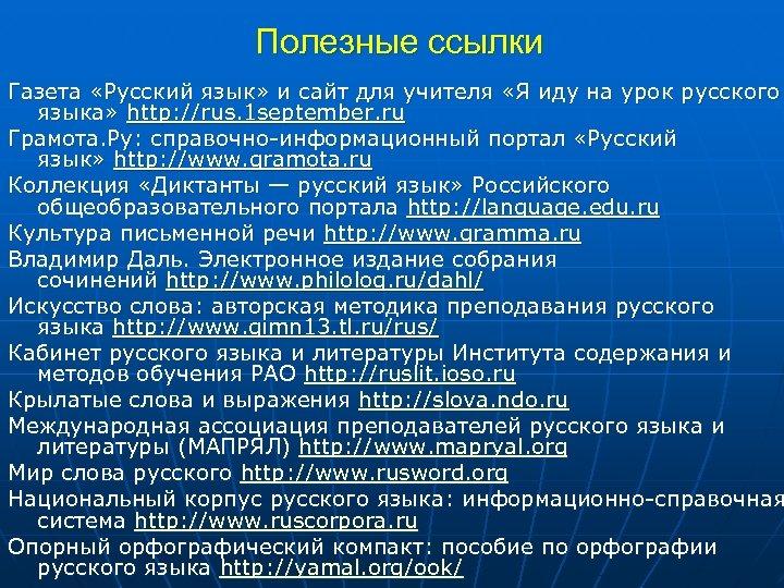 Полезные ссылки Газета «Русский язык» и сайт для учителя «Я иду на урок русского
