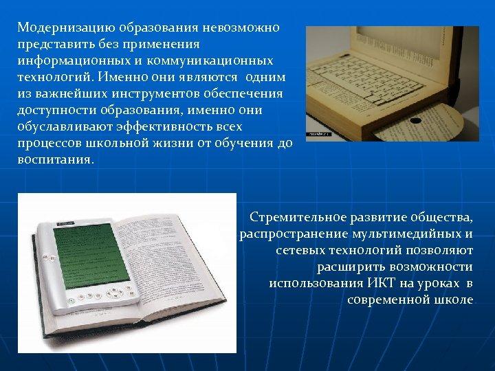 Модернизацию образования невозможно представить без применения информационных и коммуникационных технологий. Именно они являются одним