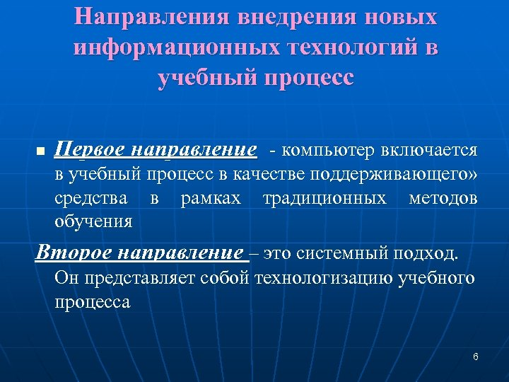 Направления внедрения новых информационных технологий в учебный процесс n Первое направление - компьютер включается