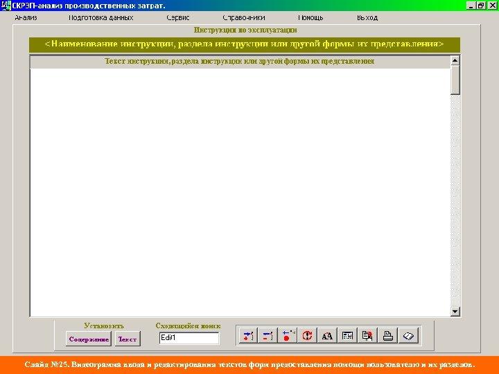 Слайд № 25. Видеограмма ввода и редактирования текстов форм предоставления помощи пользователю и их