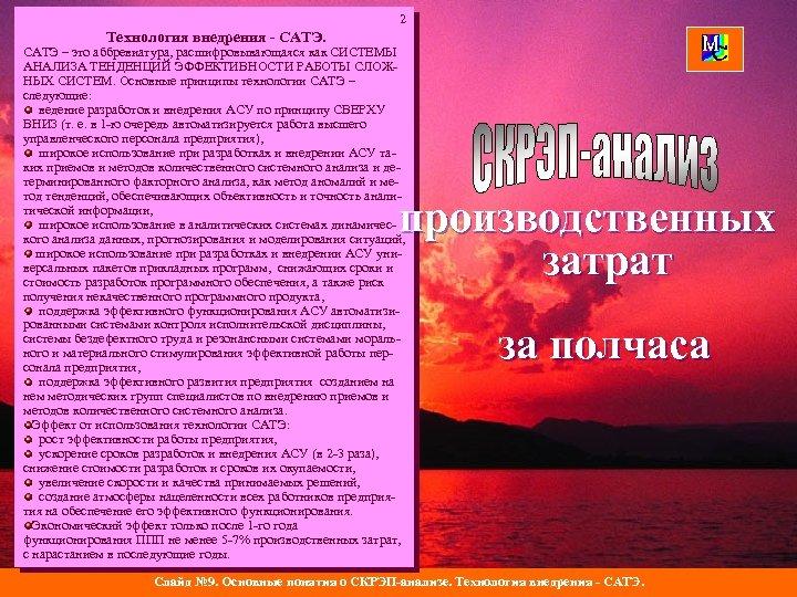 Технология внедрения - САТЭ. 2 1 Практически все современные технологии разработок и внедре. САТЭ