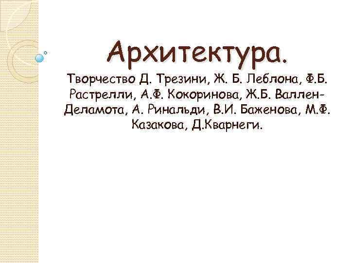 Архитектура. Творчество Д. Трезини, Ж. Б. Леблона, Ф. Б. Растрелли, А. Ф. Кокоринова, Ж.