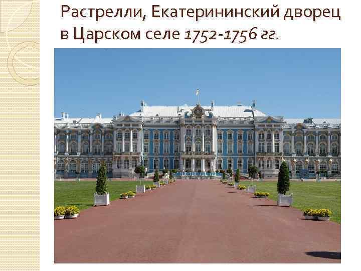 Растрелли, Екатерининский дворец в Царском селе 1752 -1756 гг.