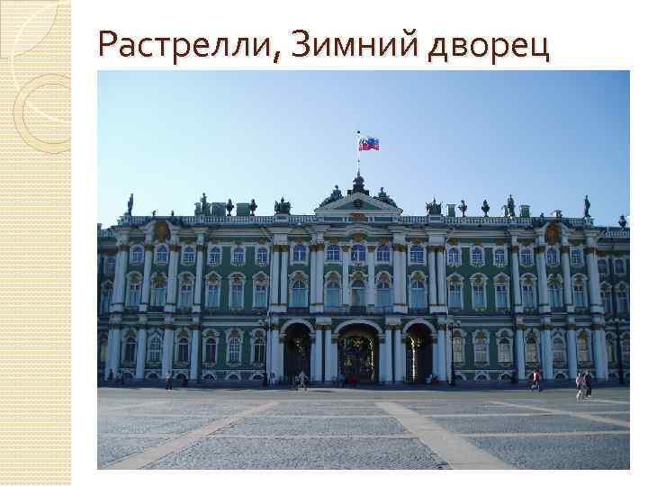 Растрелли, Зимний дворец