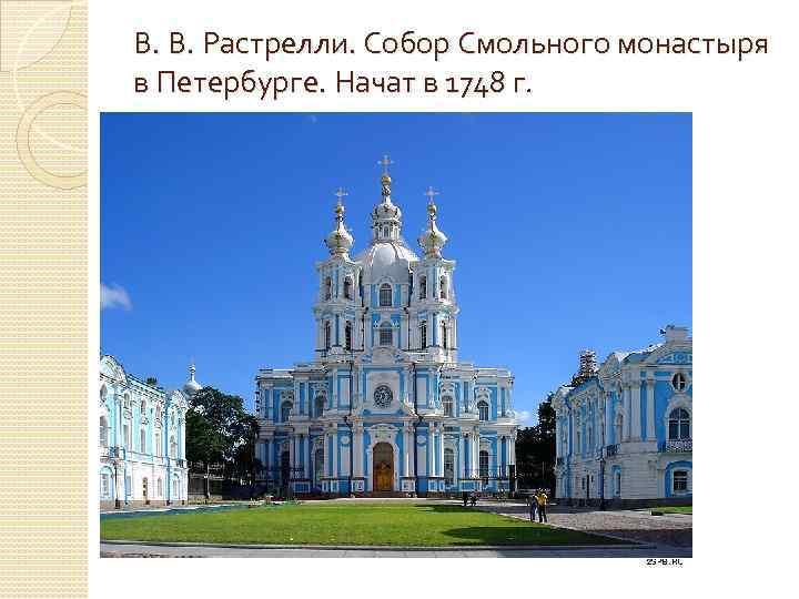 В. В. Растрелли. Собор Смольного монастыря в Петербурге. Начат в 1748 г.