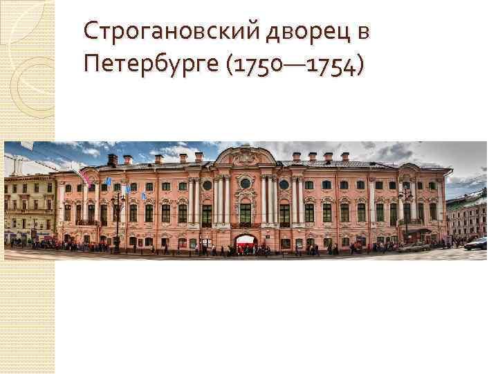 Строгановский дворец в Петербурге (1750— 1754)