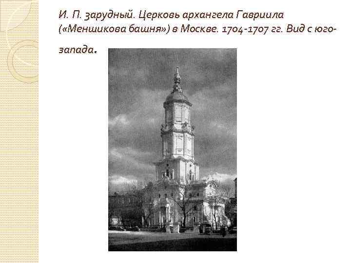 И. П. 3 арудный. Церковь архангела Гавриила ( «Меншикова башня» ) в Москве. 1704