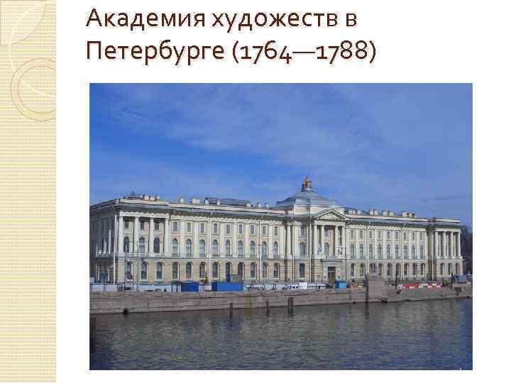 Академия художеств в Петербурге (1764— 1788)