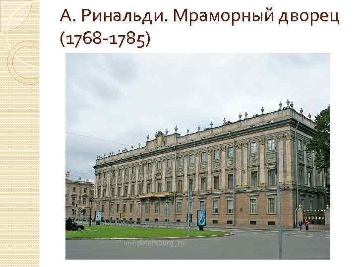 А. Ринальди. Мраморный дворец (1768 -1785)
