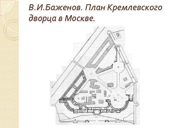 В. И. Баженов. План Кремлевского дворца в Москве.