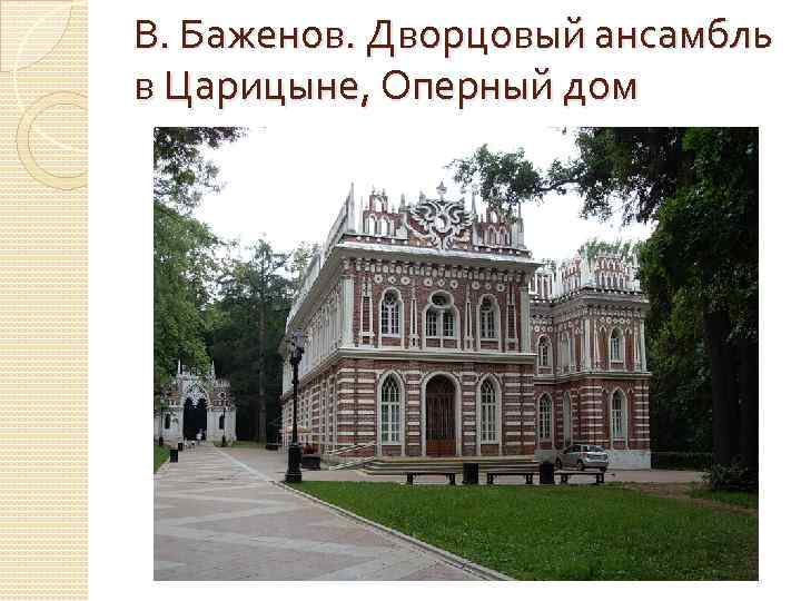 В. Баженов. Дворцовый ансамбль в Царицыне, Оперный дом
