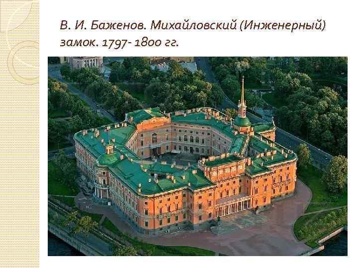 В. И. Баженов. Михайловский (Инженерный) замок. 1797 - 1800 гг.
