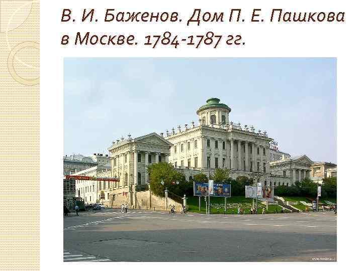 В. И. Баженов. Дом П. Е. Пашкова в Москве. 1784 -1787 гг.