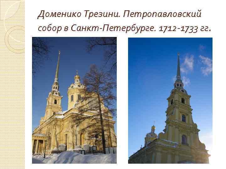 Доменико Трезини. Петропавловский собор в Санкт-Петербурге. 1712 -1733 гг.