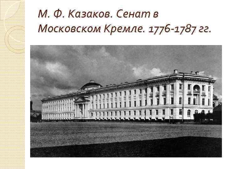 М. Ф. Казаков. Сенат в Московском Кремле. 1776 -1787 гг.