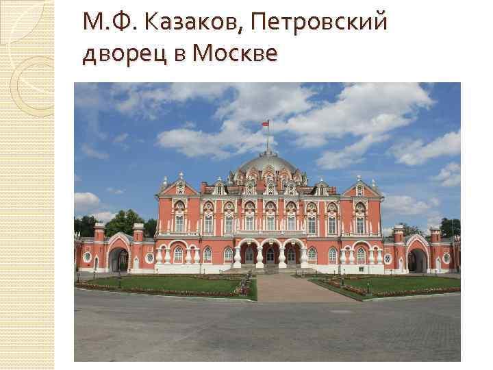 М. Ф. Казаков, Петровский дворец в Москве