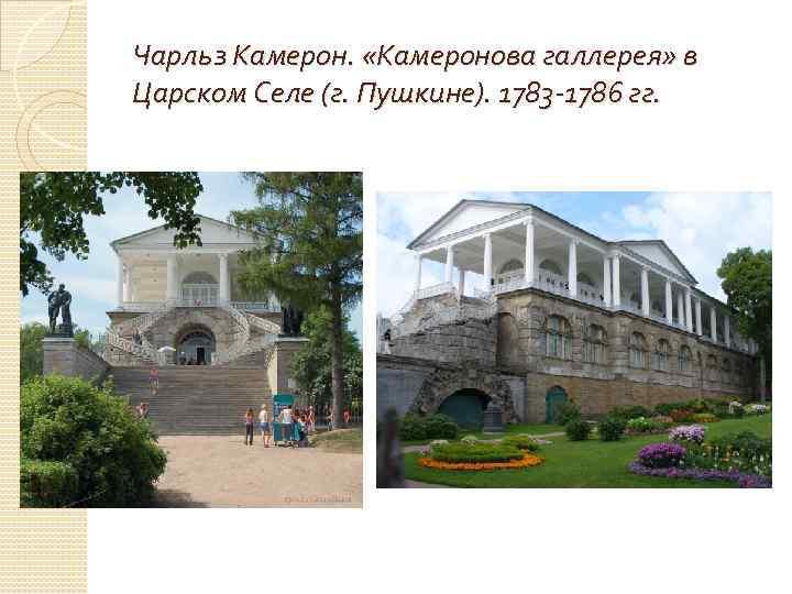 Чарльз Камерон. «Камеронова галлерея» в Царском Селе (г. Пушкине). 1783 -1786 гг.