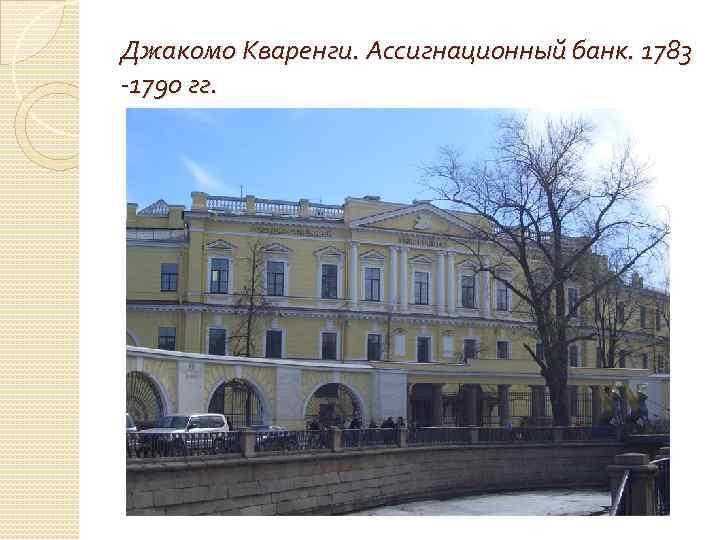 Джакомо Кваренги. Ассигнационный банк. 1783 -1790 гг.
