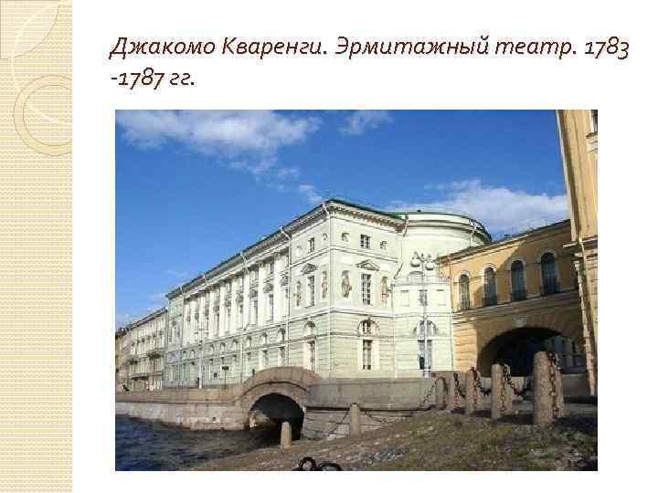 Джакомо Кваренги. Эрмитажный театр. 1783 -1787 гг.