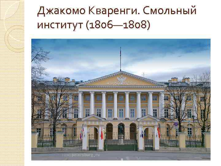 Джакомо Кваренги. Смольный институт (1806— 1808)