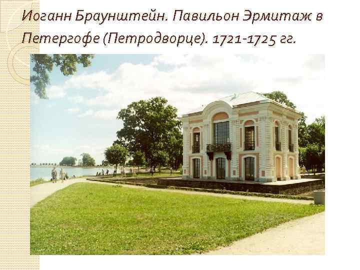 Иоганн Браунштейн. Павильон Эрмитаж в Петергофе (Петродворце). 1721 -1725 гг.
