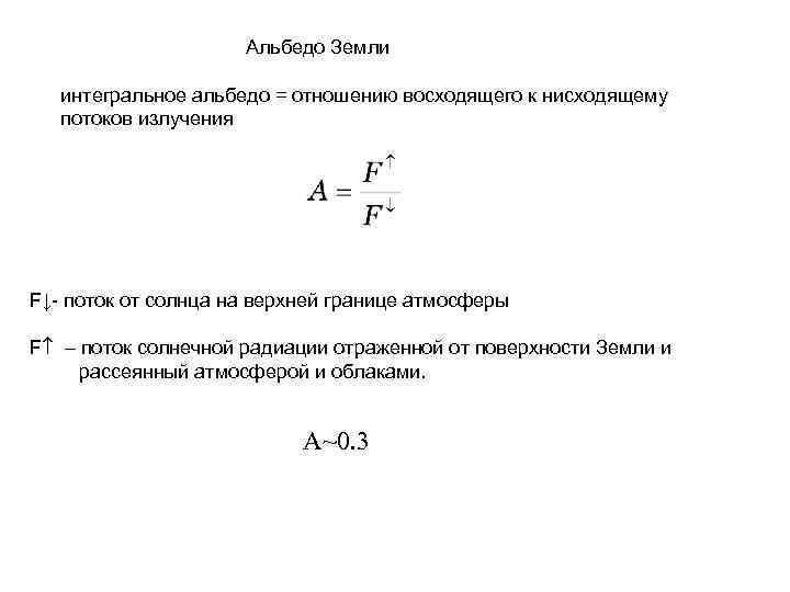 Альбедо Земли интегральное альбедо = отношению восходящего к нисходящему потоков излучения F↓- поток от