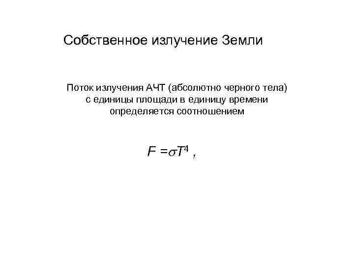 Собственное излучение Земли Поток излучения АЧТ (абсолютно черного тела) с единицы площади в единицу