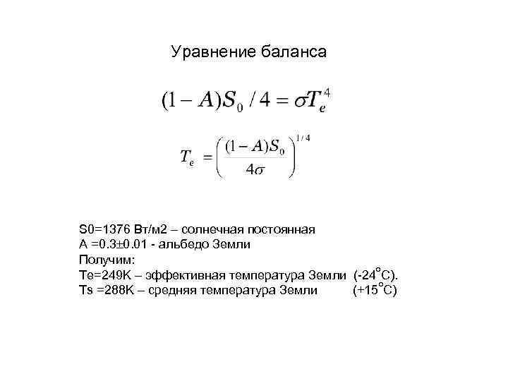 Уравнение баланса S 0=1376 Вт/м 2 – солнечная постоянная A =0. 3 0. 01