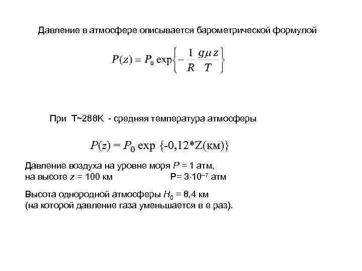 Давление в атмосфере описывается барометрической формулой При T~288 K - средняя температура атмосферы P(z)