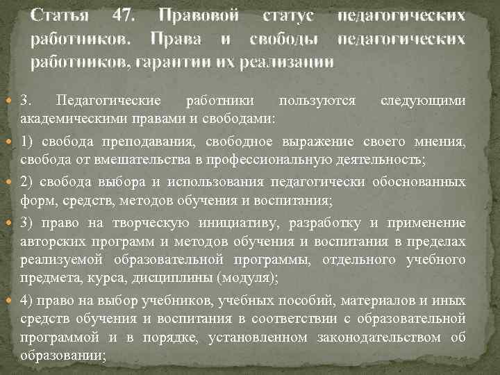 правовой статус педагогических работников статья 47