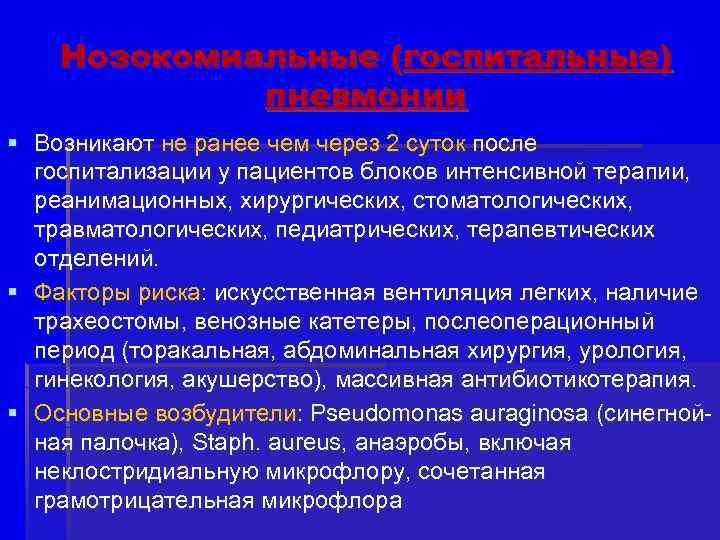 Нозокомиальные (госпитальные) пневмонии § Возникают не ранее чем через 2 суток после госпитализации у