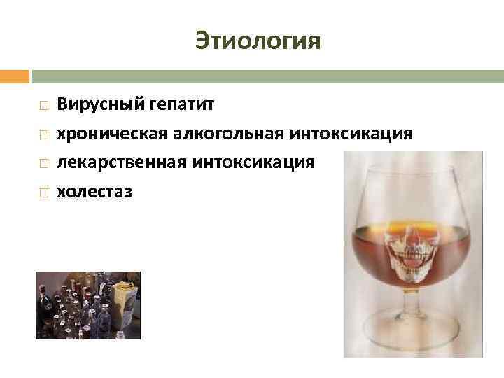 Этиология Вирусный гепатит хроническая алкогольная интоксикация лекарственная интоксикация холестаз