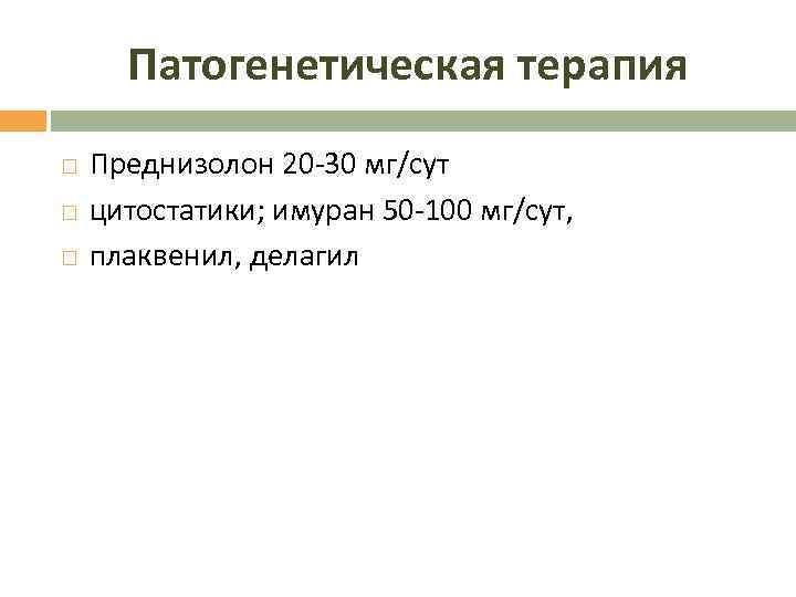 Патогенетическая терапия Преднизолон 20 -30 мг/сут цитостатики; имуран 50 -100 мг/сут, плаквенил, делагил