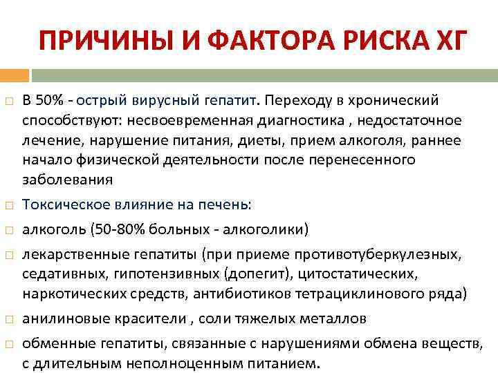 ПРИЧИНЫ И ФАКТОРА РИСКА ХГ В 50% - острый вирусный гепатит. Переходу в хронический