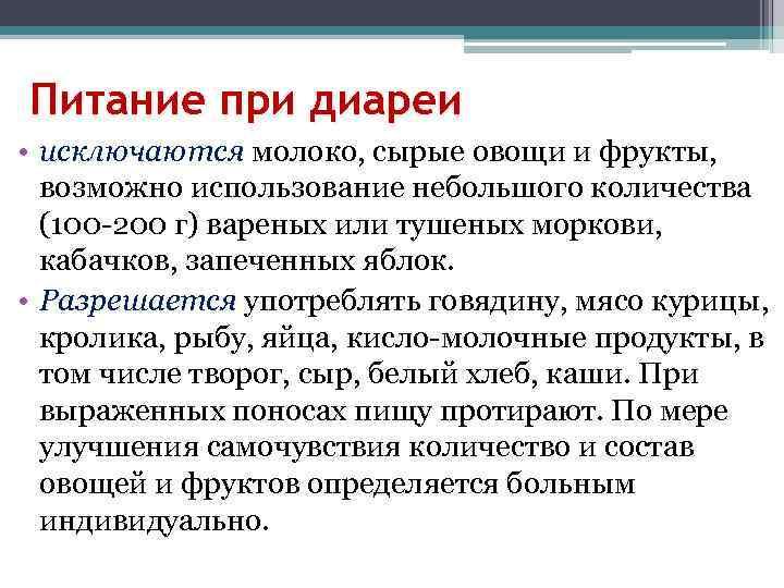 Диета При Диарее Острой. ЛУЧШАЯ ДИЕТА ПРИ ДИАРЕЕ