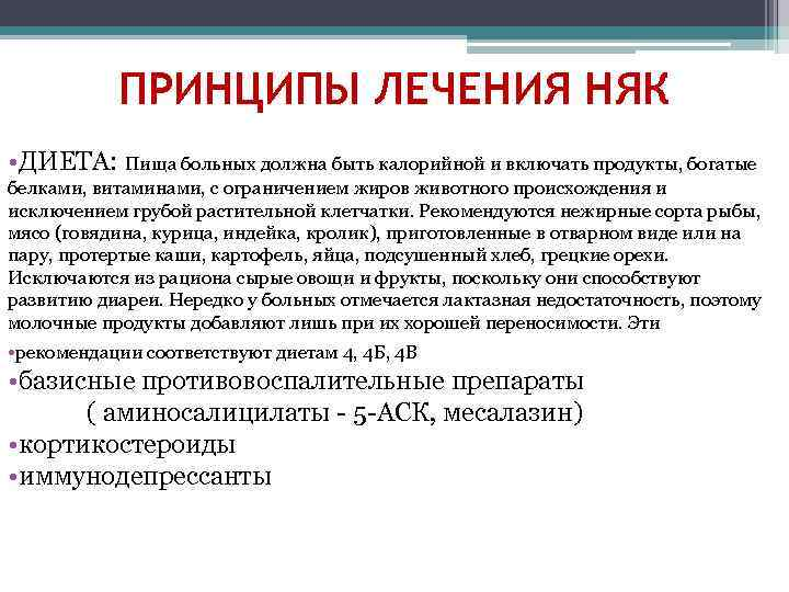Диета При Няк Стол. Диета №4 (стол №4): питание при колите, энтероколите, дизентерии, брюшном тифе и туберкулезе