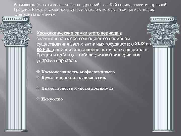 Шпаргалка Стоики Греческий И Римский Период
