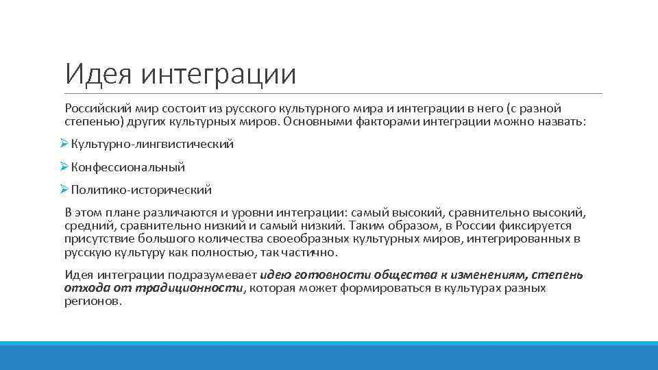 Идея интеграции Российский мир состоит из русского культурного мира и интеграции в него (с